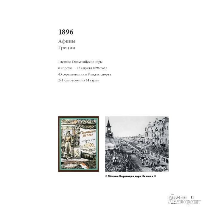 Иллюстрация 1 из 29 для Великие моменты великих Игр. С 1896 года до наших дней | Лабиринт - книги. Источник: Лабиринт