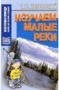 Колбовский Евгений Изучаем малые реки