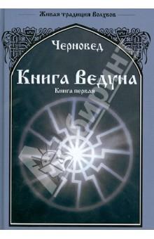 Книга Ведуна. Книга 1 книга ведуна волховникъ 1 книга 7