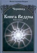 Книга Ведуна. Книга 1