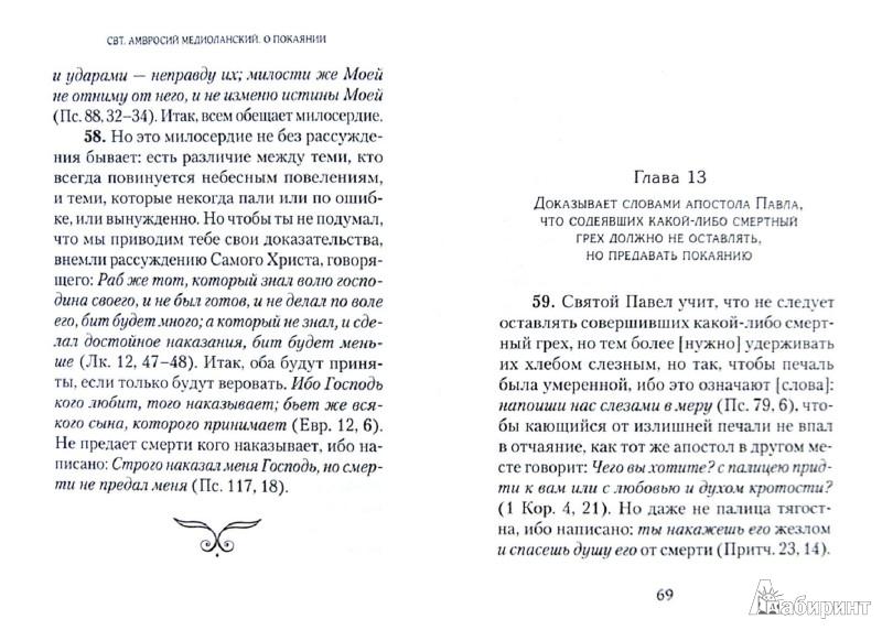 Иллюстрация 1 из 11 для О покаянии - Амвросий Святитель   Лабиринт - книги. Источник: Лабиринт