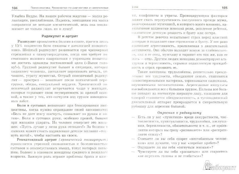Иллюстрация 1 из 9 для Психосоматика. Руководство по диагностике и самопомощи - Геннадий Старшенбаум | Лабиринт - книги. Источник: Лабиринт
