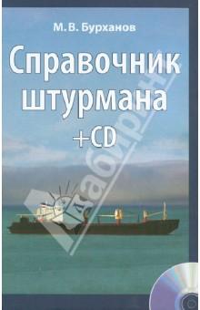 цены  Справочник штурмана (+CD + вкладка-плакат)