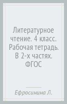 Литературное чтение. 4 класс. Рабочая тетрадь. В 2-х частях. ФГОС