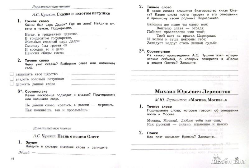 Литературное чтение 4 класс рабочая тетрадь