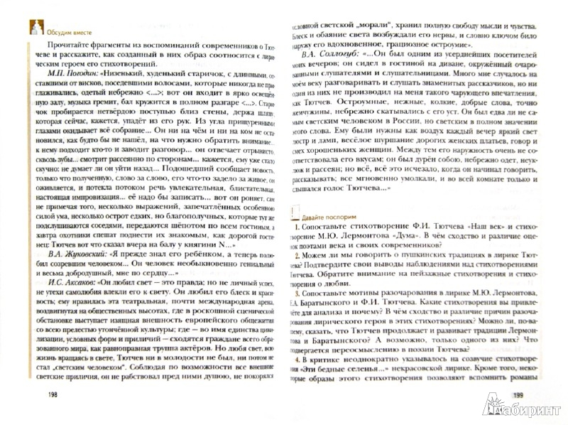 учебник литература 10 класс ланин