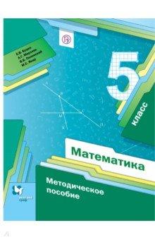 Планирование по математике 5 класс мерзляк