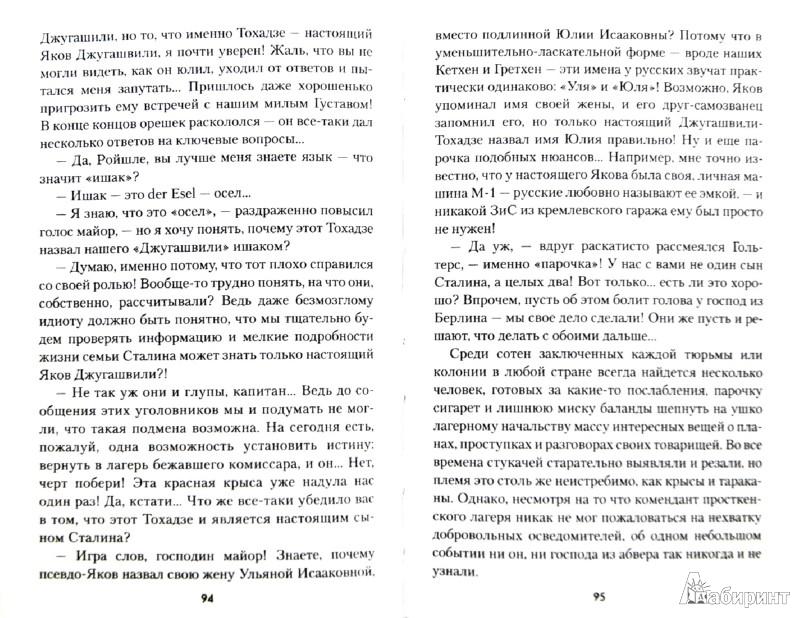 """Иллюстрация 1 из 42 для Миссия """"Двойник"""" - Александр Терентьев   Лабиринт - книги. Источник: Лабиринт"""