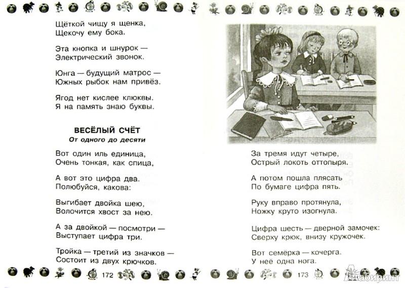 Иллюстрация 1 из 38 для 200 самых любимых стихов С. Маршака - Самуил Маршак | Лабиринт - книги. Источник: Лабиринт