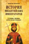 История византийских императоров. От Федора I Ласкариса до Константина XI Палеолога