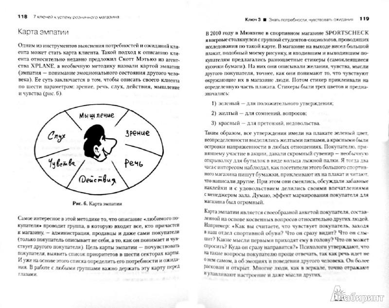 Иллюстрация 1 из 3 для 7 ключей к успеху розничного магазина. Секреты роста продаж - Михаил Пикалов   Лабиринт - книги. Источник: Лабиринт