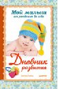 Мой малыш от рождения до года. Дневник развития, Савко Лилия Мефодьевна
