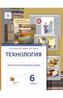 Технология. Технологии ведения дома. 6 класс. Учебник. ФГОС
