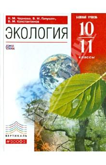 Экология. 10-11 классы. Учебник. Вертикаль. ФГОС