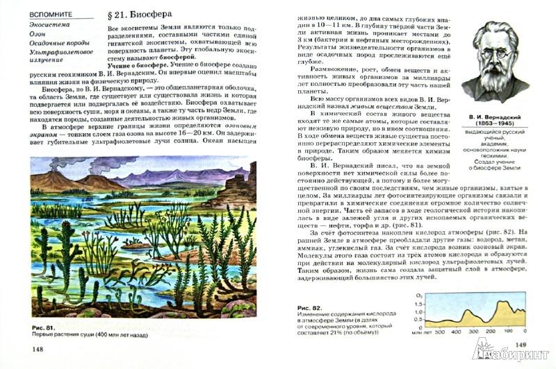 10 экологии класс по чернова решебник