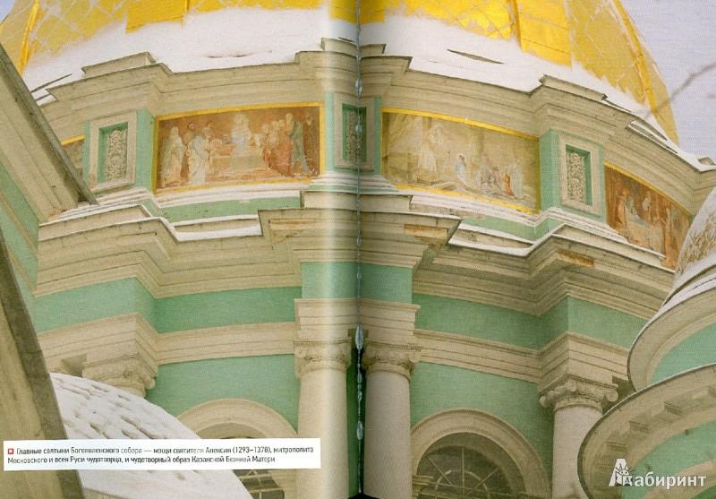 Иллюстрация 1 из 10 для 10 храмов Москвы, хранящих чудотворные святыни | Лабиринт - книги. Источник: Лабиринт