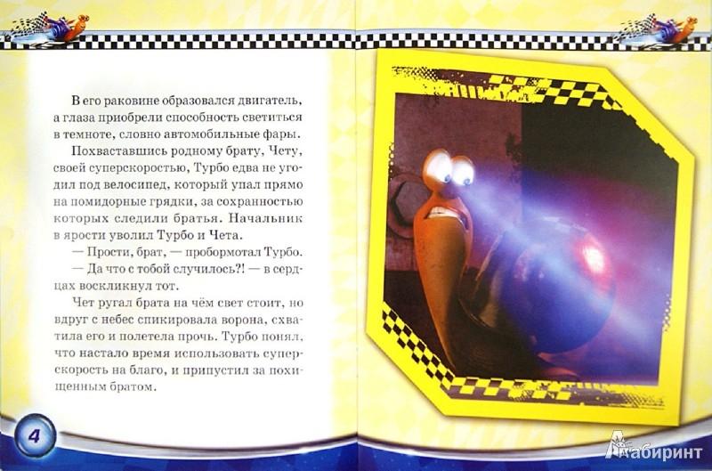 Иллюстрация 1 из 9 для Суперскорость. Турбо. Мультколлекция | Лабиринт - книги. Источник: Лабиринт