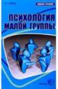 Слаква Сергей Павлович Психология малой группы: Учебное пособие для вузов
