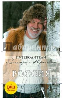 Россия (+DVD) энциклопедия таэквон до 5 dvd