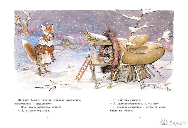 Иллюстрация 1 из 17 для Рукавичка | Лабиринт - книги. Источник: Лабиринт
