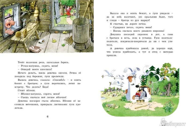 Иллюстрация 1 из 12 для Гуси-лебеди | Лабиринт - книги. Источник: Лабиринт