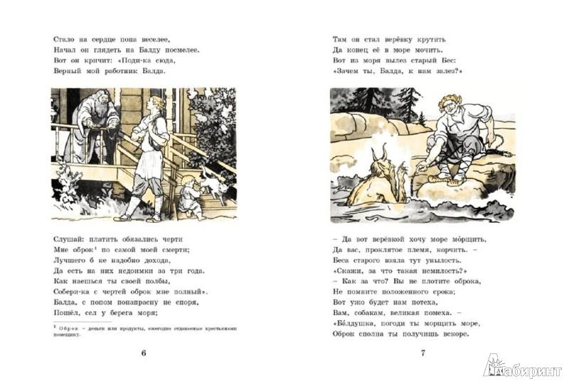 Иллюстрация 1 из 19 для Сказка о попе и о работнике его Балде - Александр Пушкин | Лабиринт - книги. Источник: Лабиринт