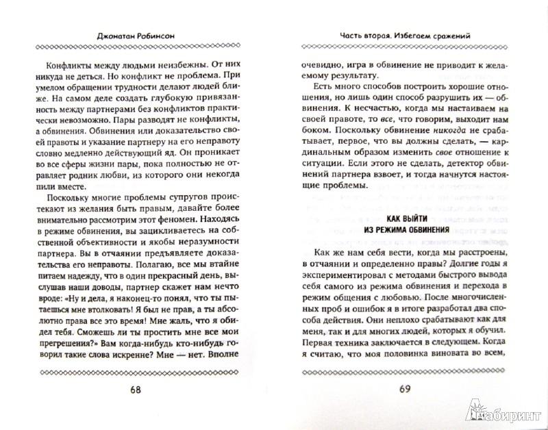 Иллюстрация 1 из 10 для Любовь без конфликтов. Бесценные советы тем, кто ищет гармонии в отношениях - Джонатан Робинсон | Лабиринт - книги. Источник: Лабиринт