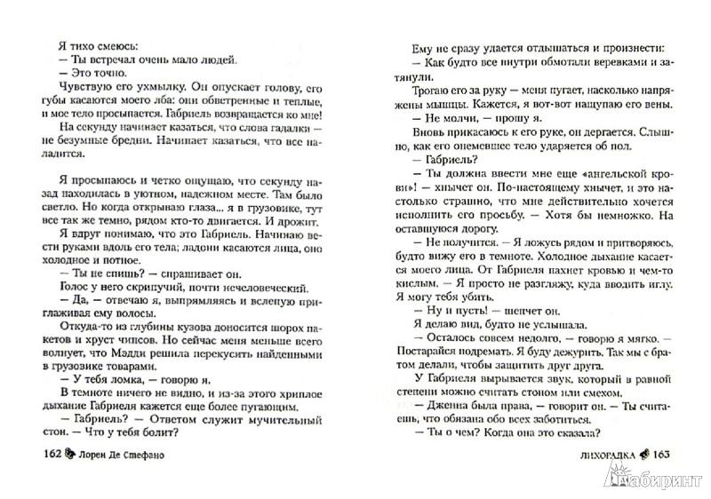 Иллюстрация 1 из 19 для Лихорадка - Лорен Стефано | Лабиринт - книги. Источник: Лабиринт