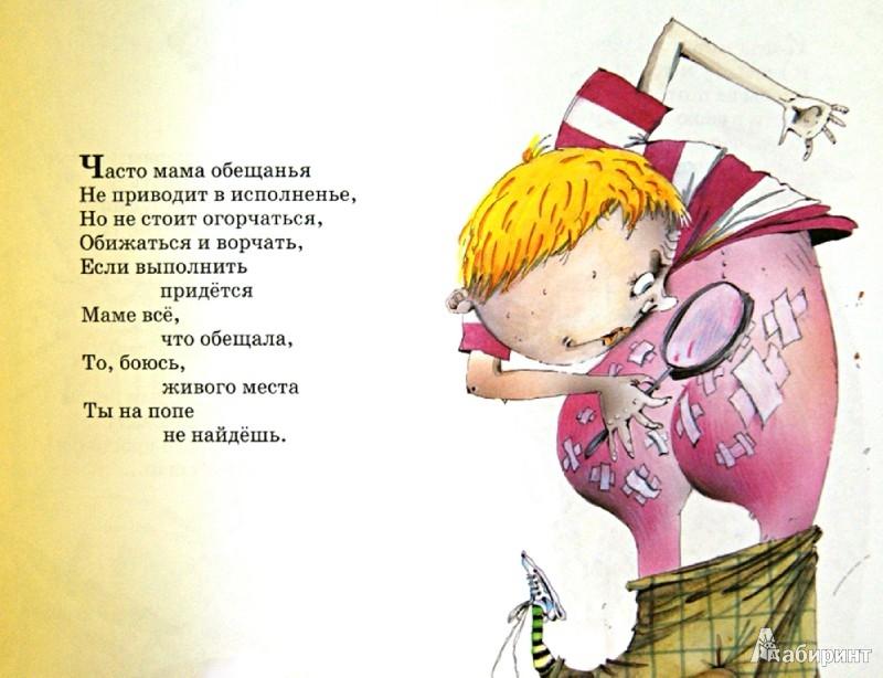 Смешные детские стихи в картинках