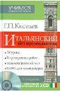 Киселев Геннадий Петрович Итальянский без преподавателя (+2CD)