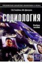 Обложка Социология: Учебное пособие для вузов