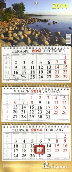 """Иллюстрация 1 из 2 для Календарь на 2014 год """"Каменистый берег"""". Квартальный (КМ-7)   Лабиринт - сувениры. Источник: Лабиринт"""