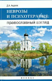 Неврозы и психотерапия: православный взгляд