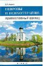Неврозы и психотерапия: православный взгляд, Авдеев Дмитрий Александрович