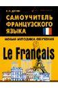 Дугин Станислав Петрович Le Francais: самоучитель французского языка