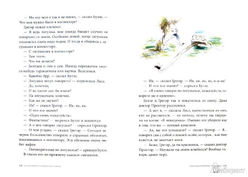 Иллюстрация 1 из 36 для Доктор Проктор и конец света (как бы) - Ю Несбё | Лабиринт - книги. Источник: Лабиринт