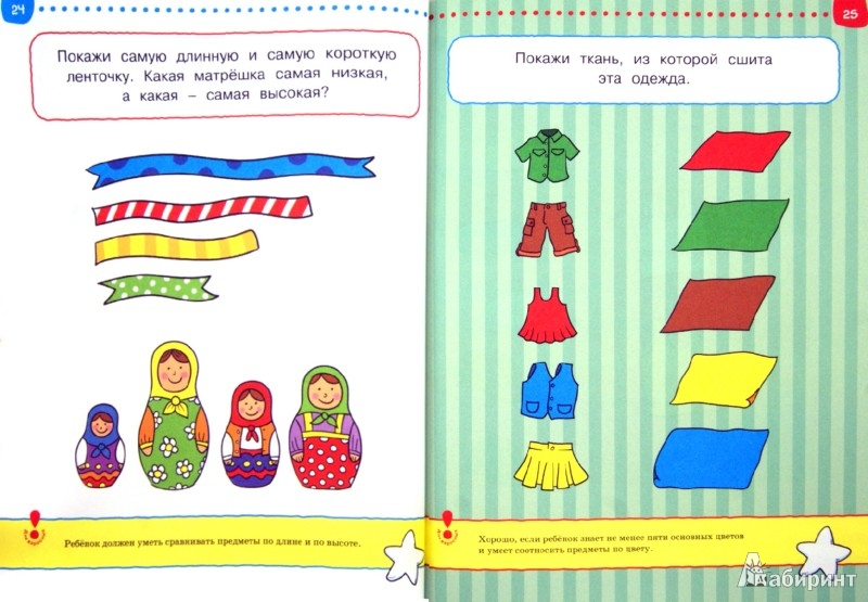 Иллюстрация 1 из 25 для Тесты. Что я знаю и умею (2-3 года) - Ольга Земцова | Лабиринт - книги. Источник: Лабиринт