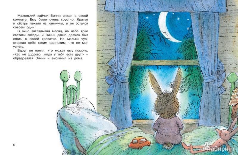 Иллюстрация 1 из 28 для Сказки на ночь - Карол Рот | Лабиринт - книги. Источник: Лабиринт