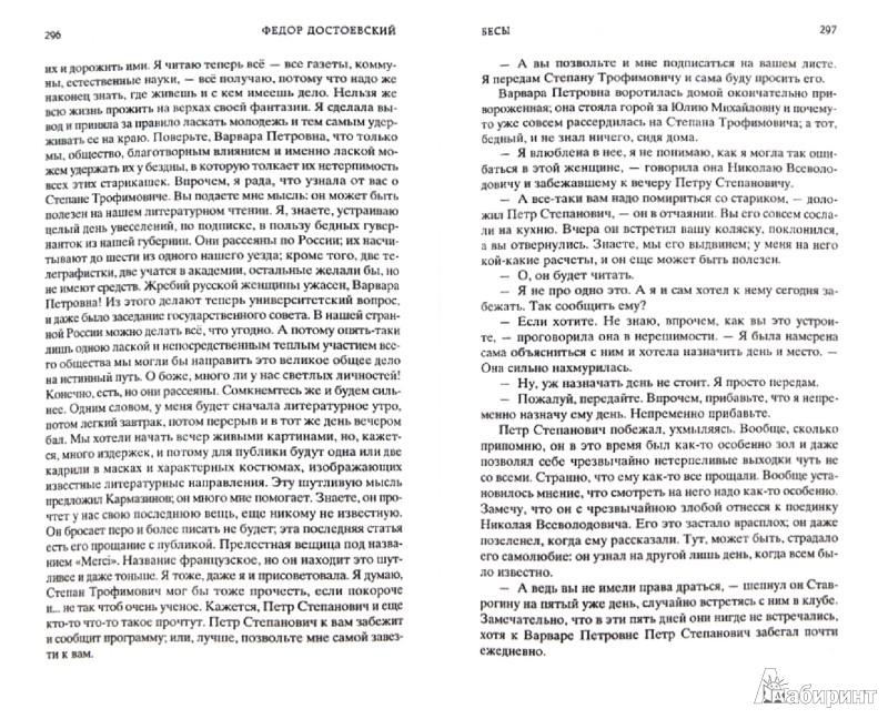 Иллюстрация 1 из 17 для Бесы - Федор Достоевский | Лабиринт - книги. Источник: Лабиринт