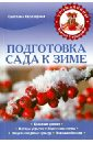Харахорина Светлана Юрьевна Подготовка сада к зиме светлана харахорина подготовка сада к зиме