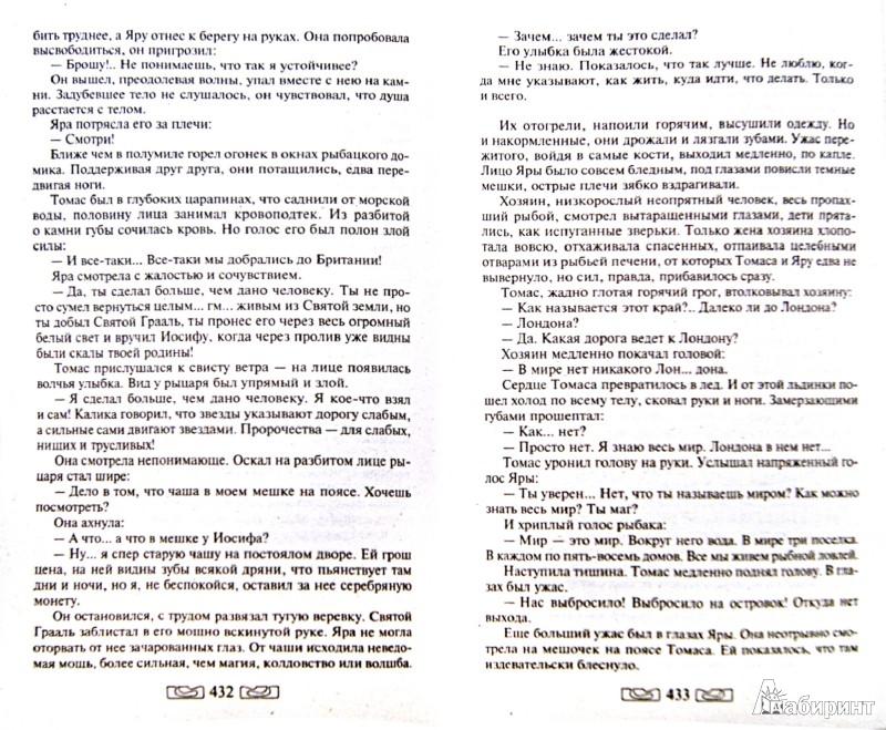 Иллюстрация 1 из 6 для Стоунхендж. Откровение - Юрий Никитин | Лабиринт - книги. Источник: Лабиринт