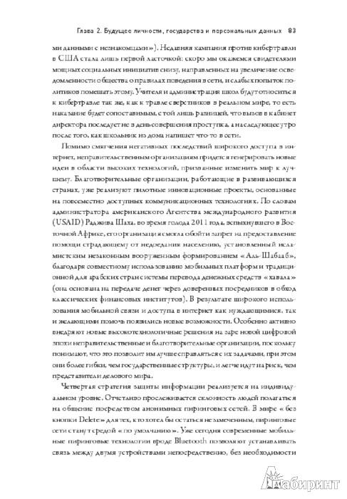 Иллюстрация 7 из 11 для Новый цифровой мир. Как технологии меняют жизнь людей, модели бизнеса и понятие государств - Шмидт, Коэн | Лабиринт - книги. Источник: Лабиринт
