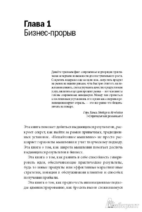 Иллюстрация 1 из 7 для Нешаблонное мышление. Проверенная методика достижения амбициозных целей - Джон О`Киффи | Лабиринт - книги. Источник: Лабиринт
