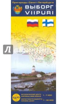 Выборг. Карта-путеводитель. Исторический центр (1:7000)
