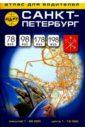 Санкт-Петербург. Атлас для водителей.Выпуск № 18 (2015-1)
