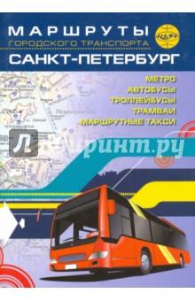 Санкт-Петербург. Маршруты городского транспорта экономичность и энергоемкость городского транспорта