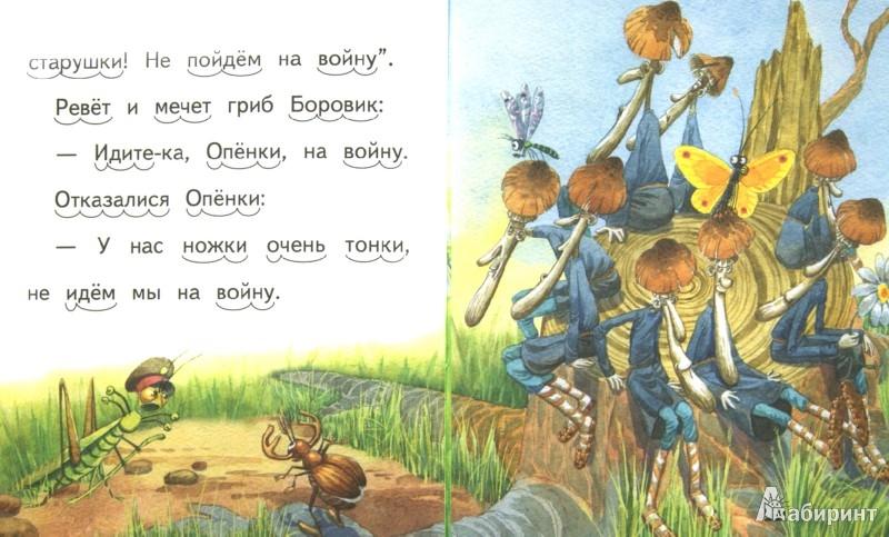 Иллюстрация 1 из 23 для Грибы-вояки - Александр Федоров-Давыдов | Лабиринт - книги. Источник: Лабиринт