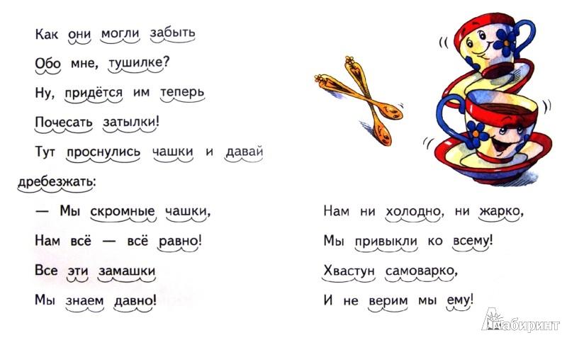 Иллюстрация 1 из 24 для Самовар - Максим Горький   Лабиринт - книги. Источник: Лабиринт