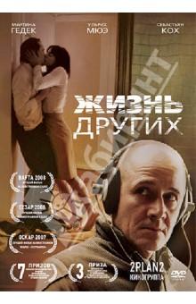 Жизнь других (DVD)