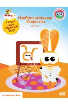 Baby TV. Выпуск 2. Изобразительное искусство (DVD) чудо малыш учитесь как в сказке выпуск 2 интерактивный dvd
